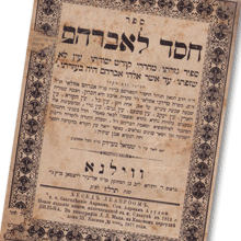 Rav Abraham Azulai