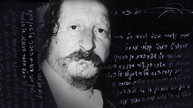 Rav Yehuda Brandwein