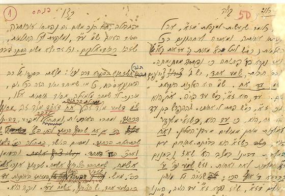 Image of Rav Ashlag's manuscript